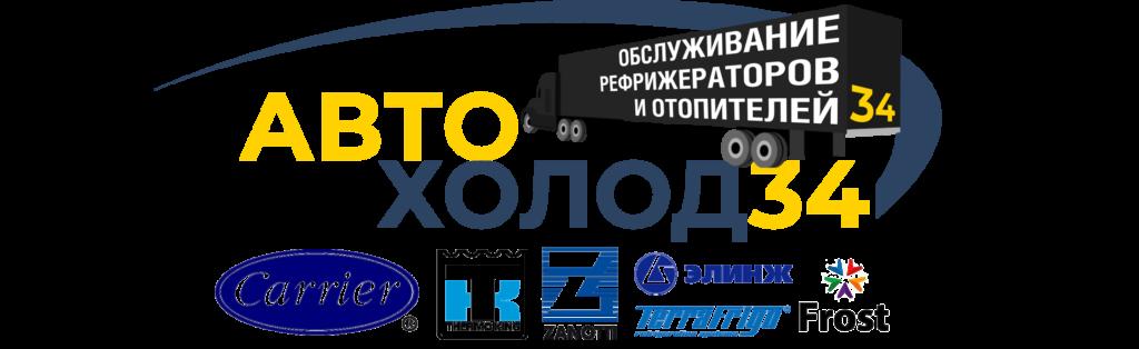 ремонт рефрижераторов и отопителе Волгоград